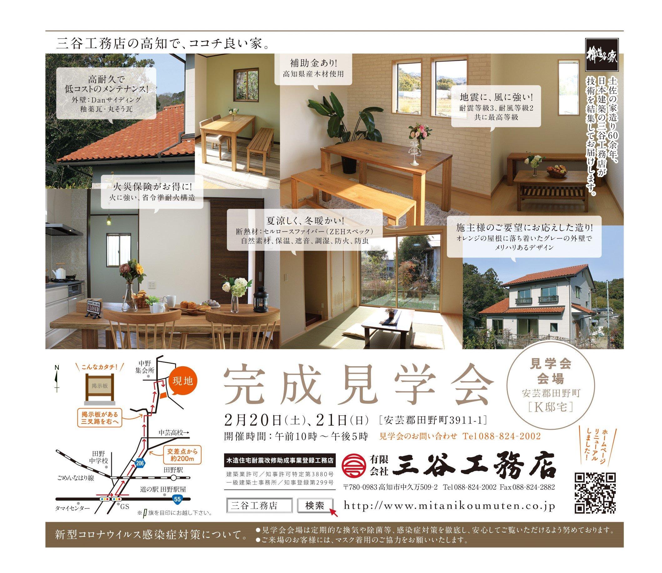 0219完成見学会新聞広告-0216.jpg